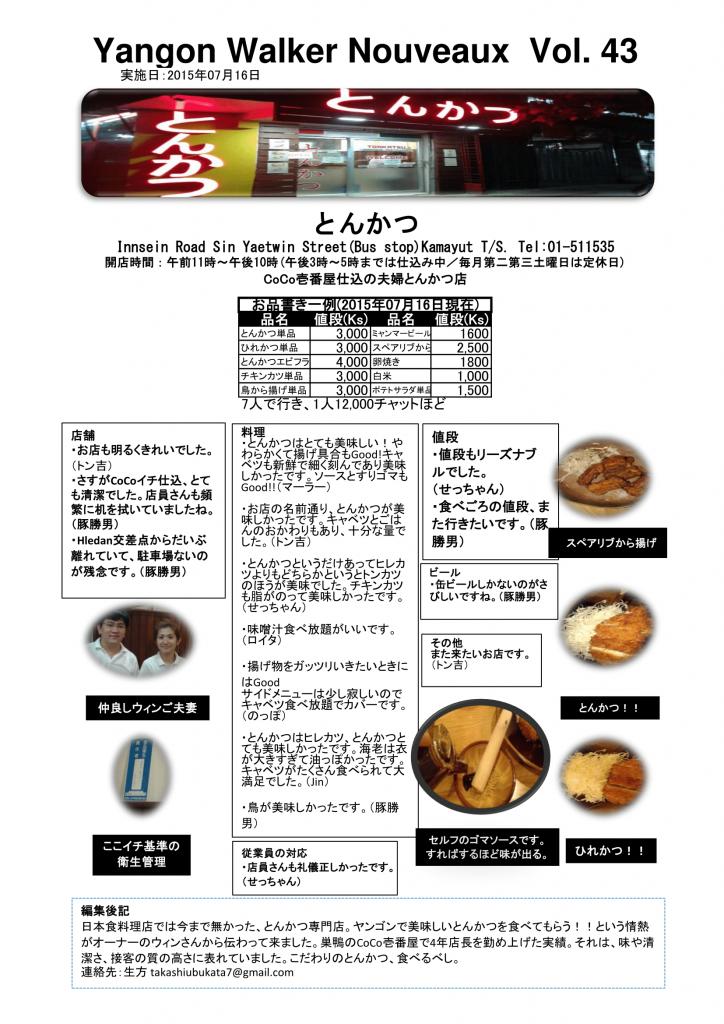 yangon walker43 縺ィ繧薙°縺、 (Tonkatsu)-1