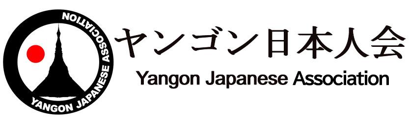 ヤンゴン日本人会